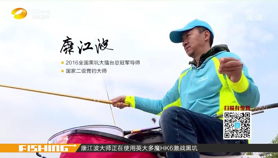 国家二级竞钓大师康江波老师正在使用2018FTT指定用竿之一的多魔HK6激战黑坑