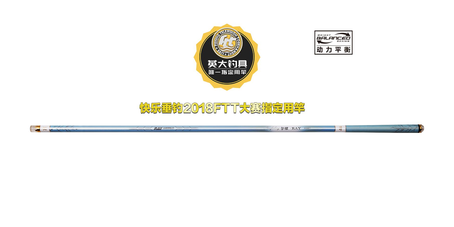 英大钓具亚洲限量发行YINGDA・RAY・系列新品――古意・RAY,高品质型动力平衡竞技竿