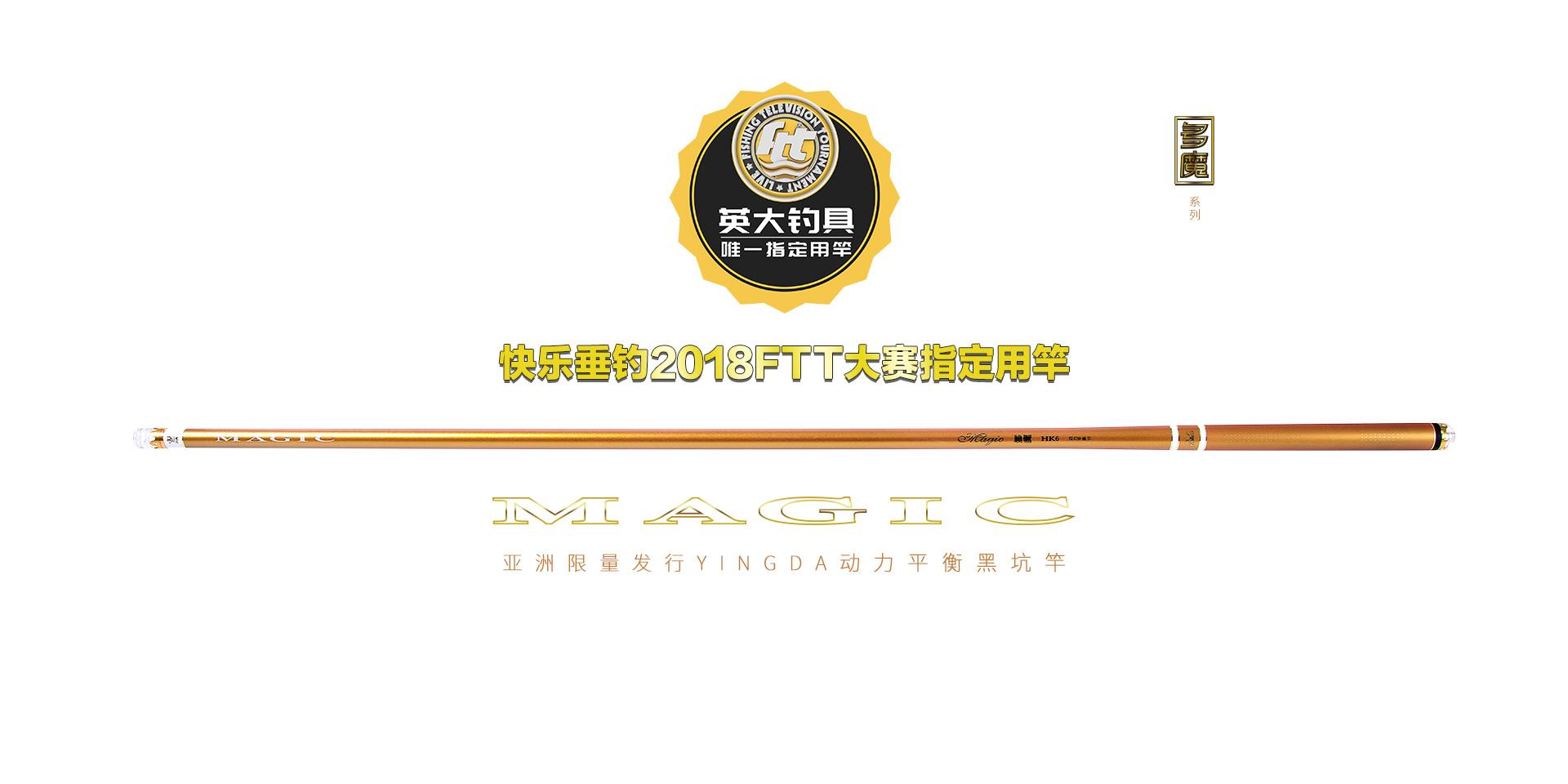 英大钓具亚洲限量发行YINGDA・MAGIC・动力平衡黑坑系列新品――多魔・HK6,品质型动力平衡黑坑竿