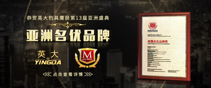"""见证荣耀时刻——英大钓具荣获亚洲品牌盛典""""亚洲名优品牌""""及多个奖项"""