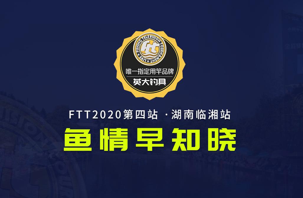 FTT·临湘站 鱼情通报
